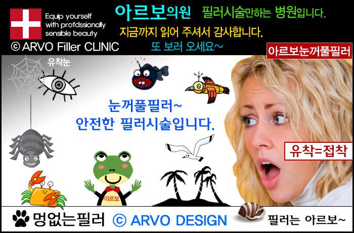 유착눈11,유착눈눈꺼풀필러,캐뉼라병원,캐뉼라시술병원,눈꺼풀필러안전,유착박리,아르보의원