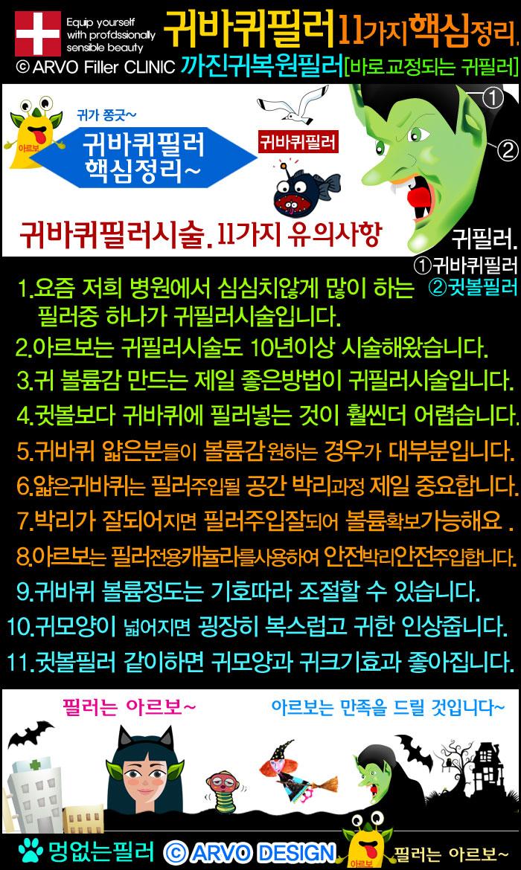 귀필러효과,귀바퀴필러효과,귀바퀴필러,귀필러,귓바퀴필러,아르보의원